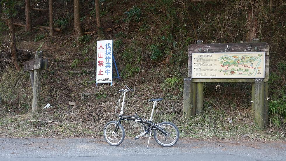 鍋山町~三峰山~寺坂峠